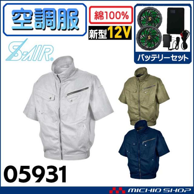 [2020年新型デバイス]空調服 シンメン エスエアー S-AIR 半袖ジャケット・ファン・12Vバッテリーセット 05931