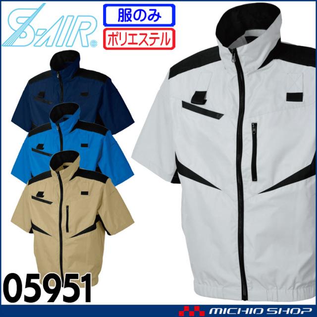 空調服 シンメン エスエアー S-AIR フルハーネス半袖ジャケット(ファンなし) 05951