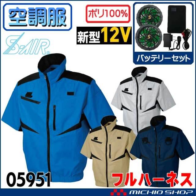 空調服 シンメン エスエアー S-AIR フルハーネス半袖ジャケット・ファン・バッテリーセット 05951