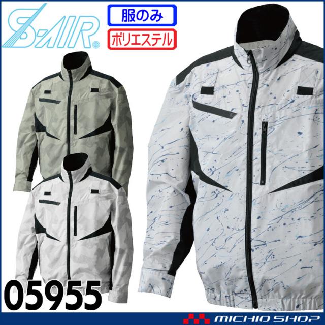 空調服 シンメン エスエアー S-AIR フルハーネスジャケット(ファンなし) 05955