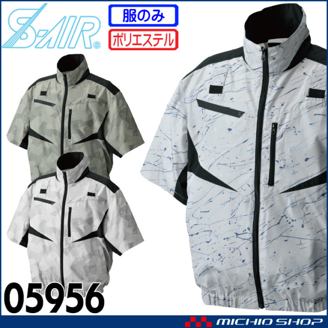 空調服 シンメン エスエアー S-AIR フルハーネス半袖ジャケット(ファンなし) 05956
