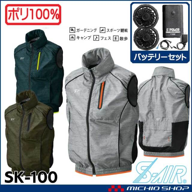 空調服 シンメン エスエアー S-AIR liteテックスタイルベスト・ファンバッテリーセット SK-100(05092+SK-101)