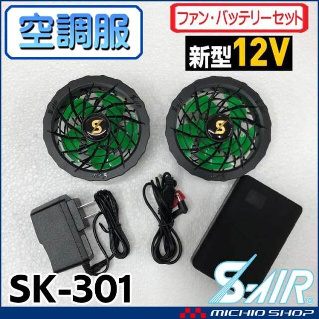 [即納]空調服 シンメン エスエアー S-AIR 専用12V ファン・バッテリーフルセット SK-301 2020年新型デバイス