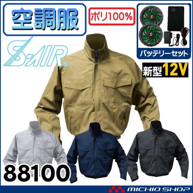 空調服 シンメン エスエアー S-AIR SK型ワークブルゾン・ファン・バッテリーセット 88100