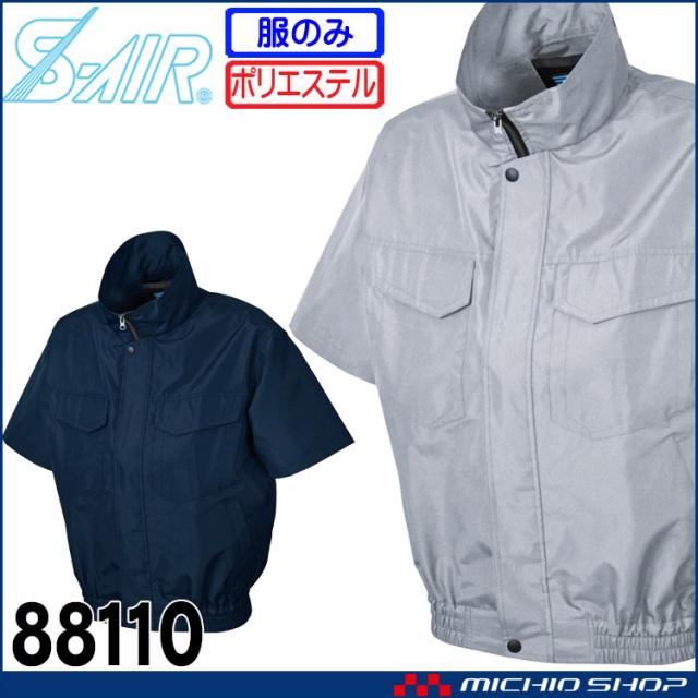 空調服 シンメン エスエアー S-AIR 半袖ワークブルゾン(ファンなし) 88110
