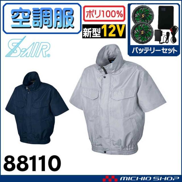 空調服 シンメン エスエアー S-AIR 半袖ブルゾン・ファン・バッテリーセット 88110