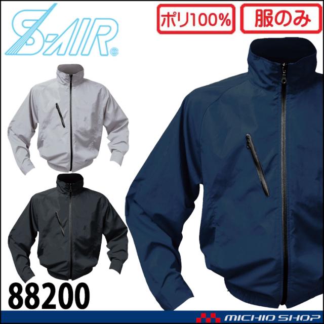 空調服 シンメン エスエアー S-AIR SK型ブルゾン(ファンなし) 88200