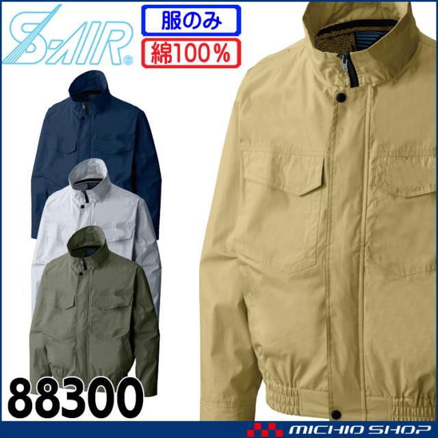 空調服 シンメン エスエアー S-AIR SK型綿ワークブルゾン(ファンなし) 88300