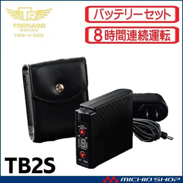 [6月入荷先行予約]空調服 TORNADO RAKAN トルネードラカン専用バッテリーセット TB2S