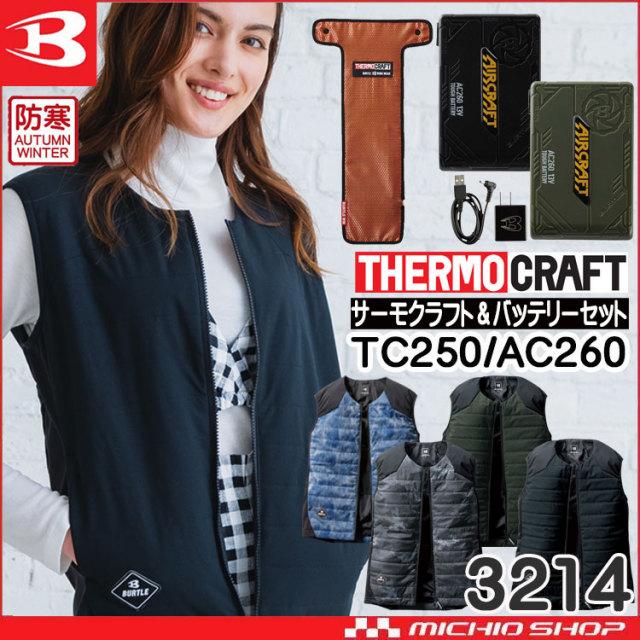 [11月上旬入荷先行予約]防寒服 バートル BURTLE サーモクラフト 軽防寒ベスト・電熱パッド・バッテリーセット 3214 THERMOCRAFT サイズXXL