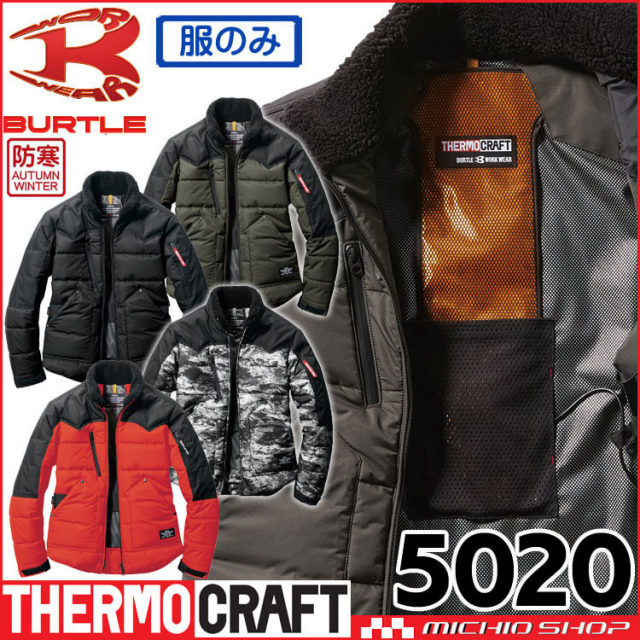 [11月中旬入荷先行予約]防寒服 バートル BURTLE サーモクラフト 防寒ジャケット(単品) 5020 THERMOCRAFT サイズ3XL 2021年秋冬新作