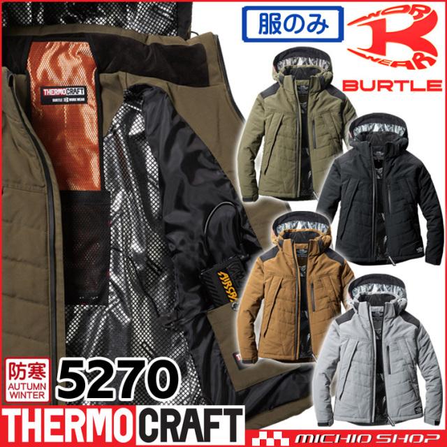 防寒服 バートル BURTLE サーモクラフト 防寒ジャケット(単品) 5270 THERMOCRAFT 2020年秋冬新作