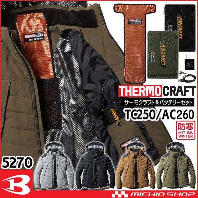 [12月中旬入荷先行予約]防寒服 バートル BURTLE サーモクラフト 防寒ジャケット・電熱パッド・バッテリーセット 5270 THERMOCRAFT サイズ3XL