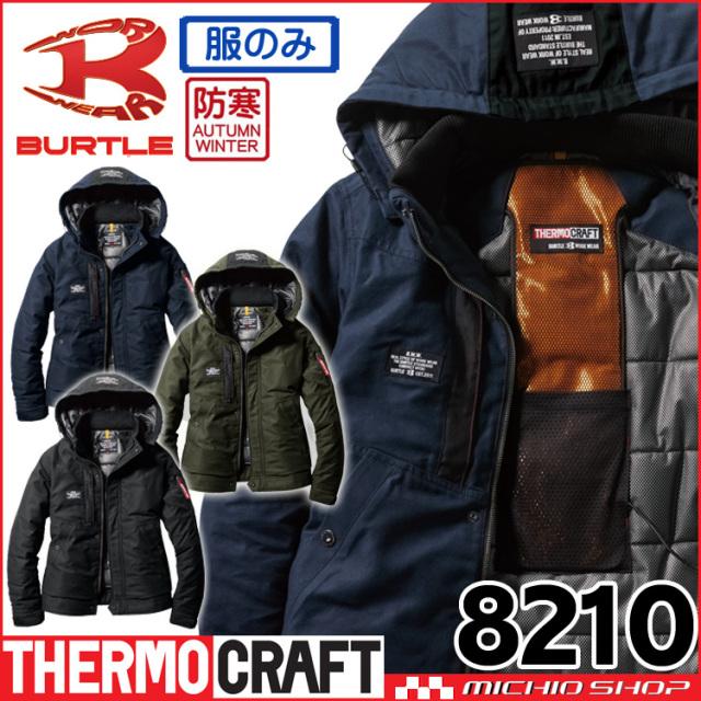 [12月中旬入荷先行予約]防寒服 バートル BURTLE サーモクラフト 防寒ジャケット(単品) 8210 THERMOCRAFT サイズ3XL 2021年秋冬新作