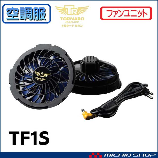 [6月入荷先行予約]空調服 TORNADO RAKAN トルネードラカン専用ファンセット TF1S 日新被服
