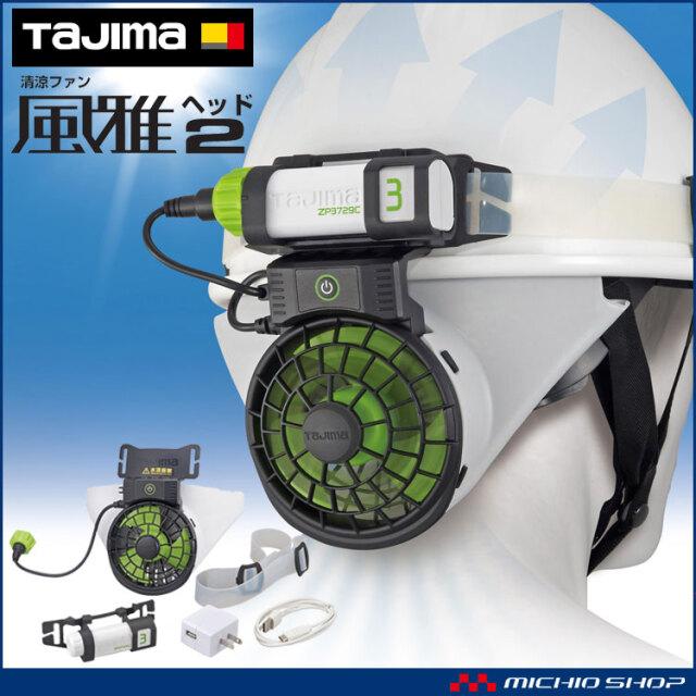 TAJIMA タジマ 清涼ファン風雅ヘッド2 フルセット FH-BA18SEGW  空調服 熱中症対策