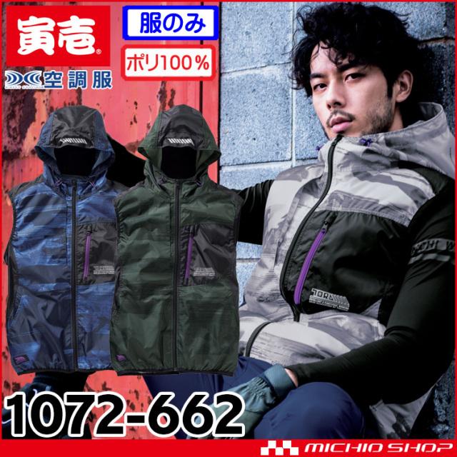 [即納]空調服 寅壱 トライチ エアーベスト(ファンなし) 1072-662