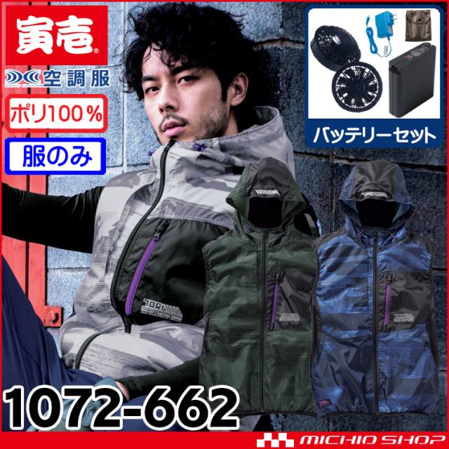 [即納]空調服 寅壱 トライチ エアーベスト・ファン・バッテリーセット 1072-662set
