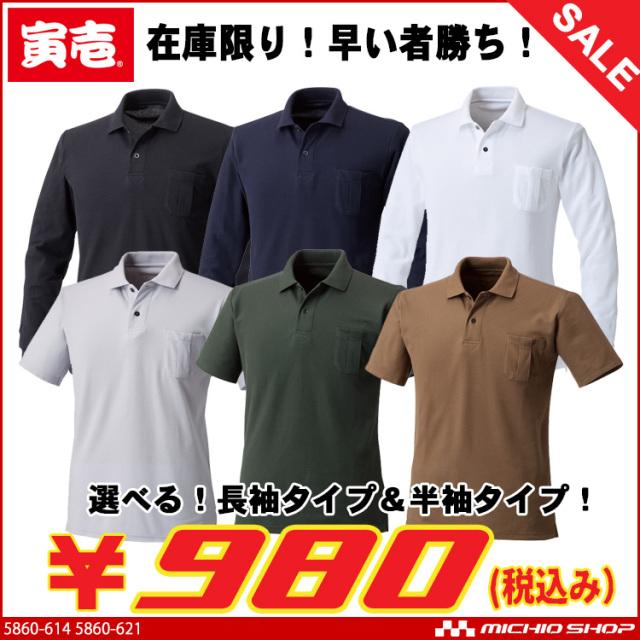 [最安値に挑戦]作業服  トライチ 寅壱  長袖&半袖ポロシャツ 5860シリーズ  数量限定