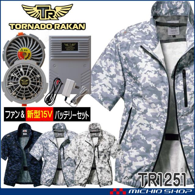 [5月上旬入荷先行予約]空調服 TORNADO RAKAN トルネードラカン 半袖ブルゾン・ファン・バッテリーセット TR1251