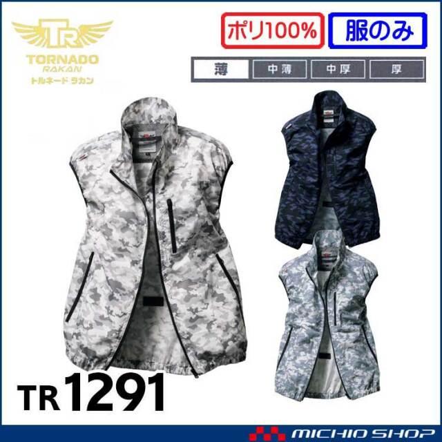 [6月入荷先行予約]空調服 TORNADO RAKAN トルネードラカン ベスト(ファンなし) TR1291