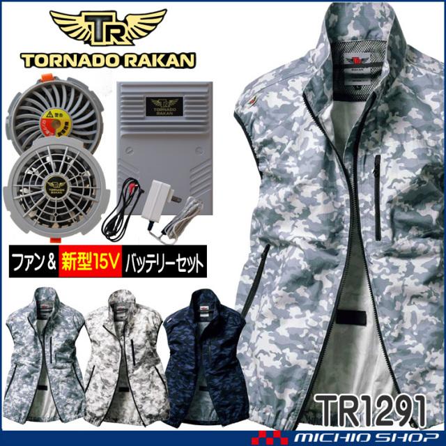 [6月入荷先行予約]空調服 TORNADO RAKAN トルネードラカン ベスト・ファン・バッテリーセット TR1291