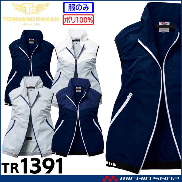 空調服 TORNADO RAKAN トルネードラカン ベスト(ファンなし) TR1391