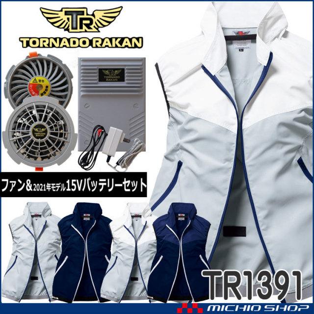 空調服 TORNADO RAKAN トルネードラカン ベスト・ファン・新型15Vバッテリーセット TR1391