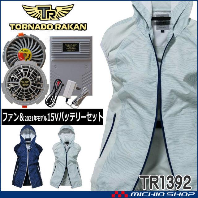 空調服 TORNADO RAKAN トルネードラカン フード付きベスト・ファン・新型15Vバッテリーセット TR1392