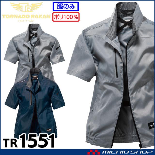 [6月中旬入荷先行予約]空調服 TORNADO RAKAN トルネードラカン 半袖ブルゾン(ファンなし) TR1551 2021年春夏新作