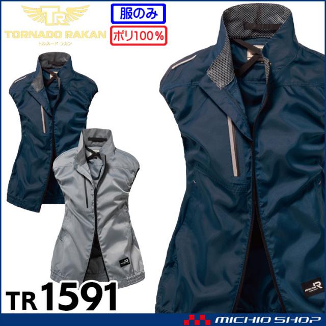 [6月中旬入荷先行予約]空調服 TORNADO RAKAN トルネードラカン ベスト(ファンなし) TR1591 2021年春夏新作