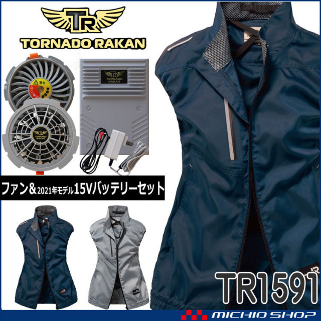 空調服 TORNADO RAKAN トルネードラカン ベスト・ファン・新型15Vバッテリーセット TR1591 2021年春夏新作