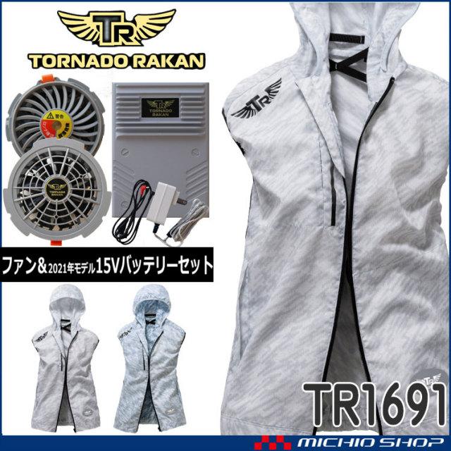 空調服 TORNADO RAKAN トルネードラカン フード付きベスト・ファン・新型15Vバッテリーセット TR1691 2021年春夏新作