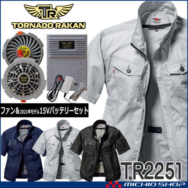 [6月上旬入荷先行予約]空調服 TORNADO RAKAN トルネードラカン 半袖ブルゾン・ファン・バッテリーセット TR2251