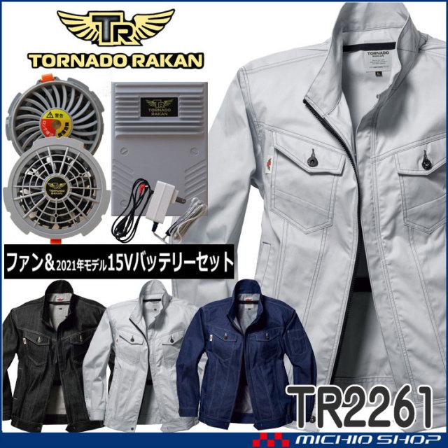 空調服 TORNADO RAKAN トルネードラカン 長袖ブルゾン・ファン・バッテリーセット TR2261 2020年新型デバイス