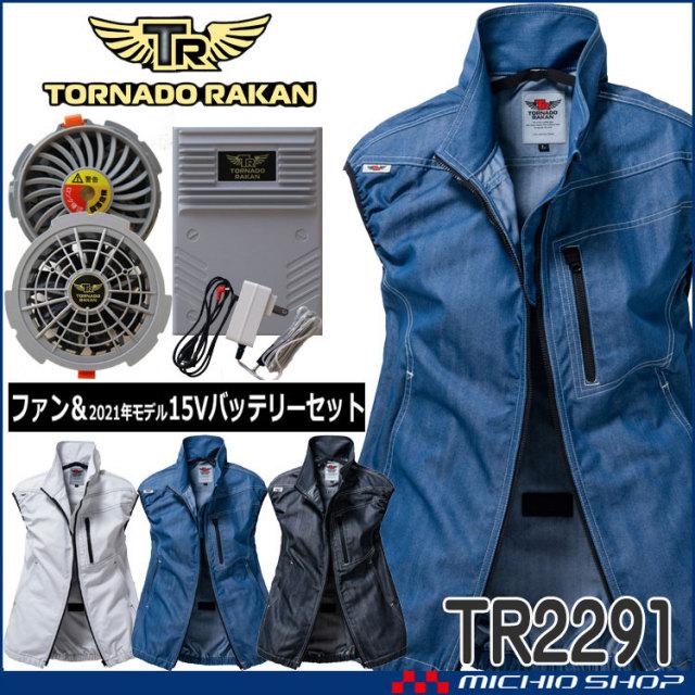 [数量限定]空調服 TORNADO RAKAN トルネードラカン ベスト・ファン・新型15Vバッテリーセット TR2291 2021年春夏新作