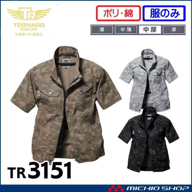 空調服 TORNADO RAKAN トルネードラカン 半袖ブルゾン(ファンなし) TR3151