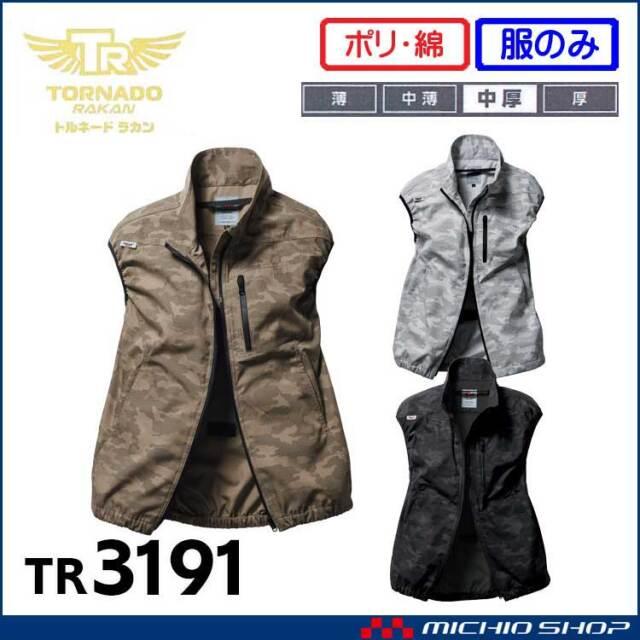 [6月上旬入荷先行予約]空調服 TORNADO RAKAN トルネードラカン ベスト(ファンなし) TR3191