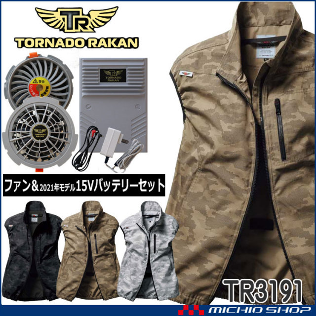 [6月上旬入荷先行予約]空調服 TORNADO RAKAN トルネードラカン ベスト・ファン・バッテリーセット TR3191