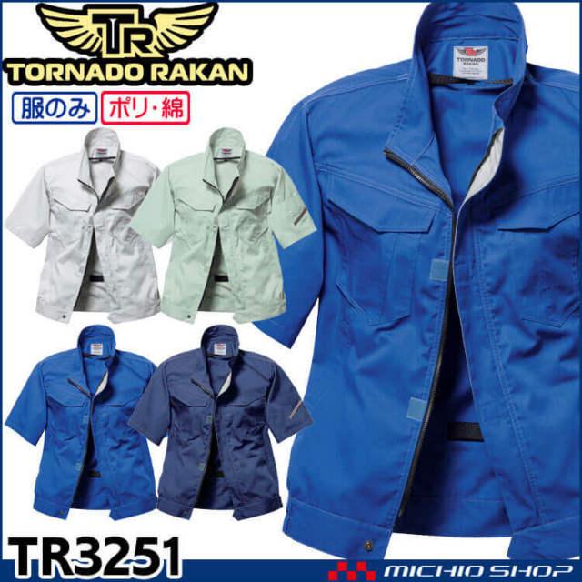空調服 TORNADO RAKAN トルネードラカン 半袖ブルゾン(ファンなし) TR3251