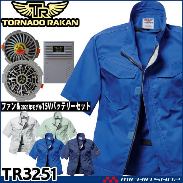 空調服 TORNADO RAKAN トルネードラカン 半袖ブルゾン・ファン・新型15Vバッテリーセット TR3251