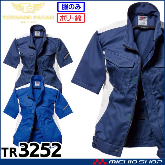 空調服 TORNADO RAKAN トルネードラカン 半袖ブルゾン(ファンなし) TR3252