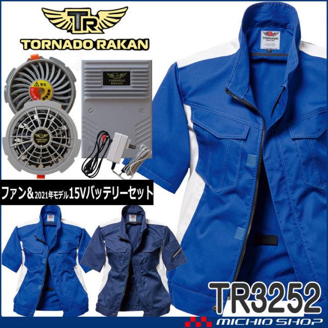 空調服 TORNADO RAKAN トルネードラカン 半袖ブルゾン・ファン・新型15Vバッテリーセット TR3252