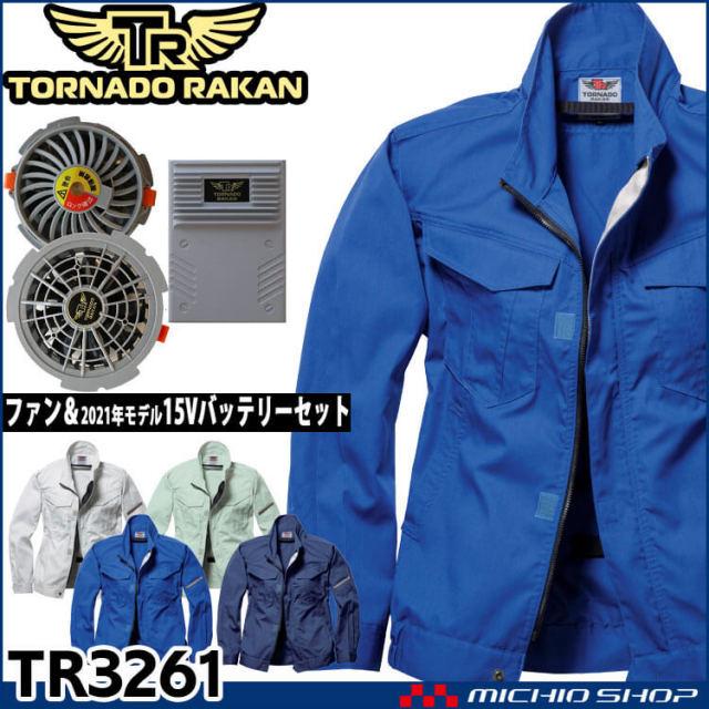 空調服 TORNADO RAKAN トルネードラカン 長袖ブルゾン・ファン・新型15Vバッテリーセット TR3261