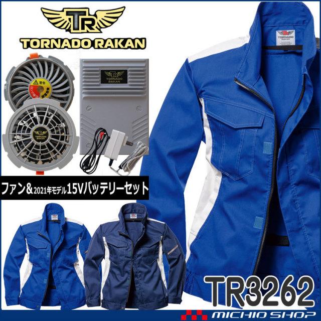 空調服 TORNADO RAKAN トルネードラカン 長袖ブルゾン・ファン・新型15Vバッテリーセット TR3262