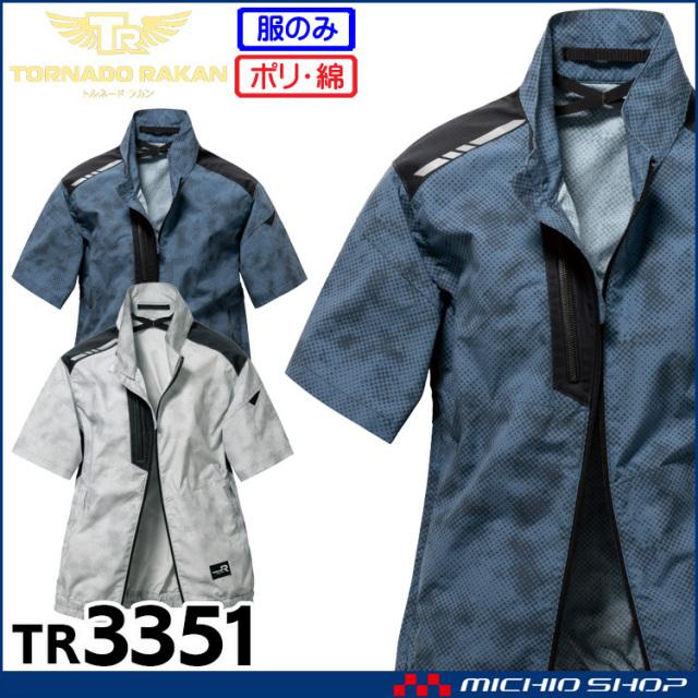 [6月中旬入荷先行予約]空調服 TORNADO RAKAN トルネードラカン 半袖ブルゾン(ファンなし) TR3351 2021年春夏新作