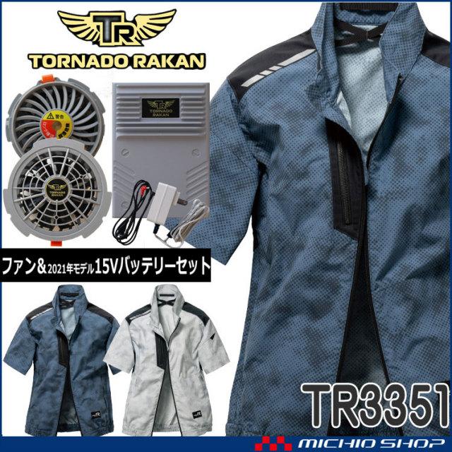 空調服 TORNADO RAKAN トルネードラカン 半袖ブルゾン・ファン・新型15Vバッテリーセット TR3351 2021年春夏新作