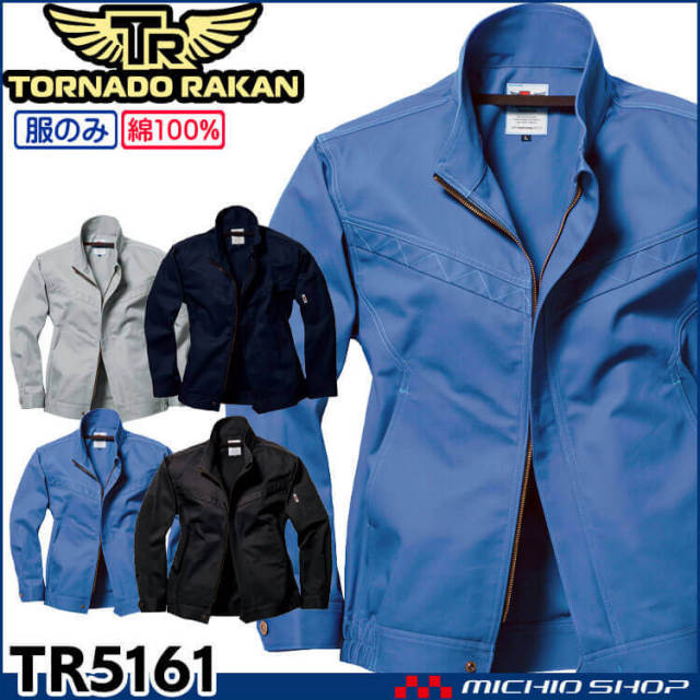 空調服 TORNADO RAKAN トルネードラカン 長袖ブルゾン(ファンなし) TR5161