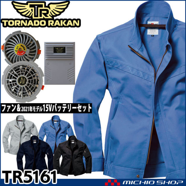 空調服 TORNADO RAKAN トルネードラカン 長袖ブルゾン・ファン・新型15Vバッテリーセット TR5161