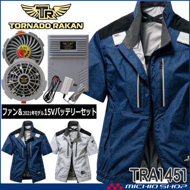 空調服 TORNADO RAKAN トルネードラカン フルハーネス対応半袖ブルゾン・ファン・新型15Vバッテリーセット TRA1451 2021年春夏新作